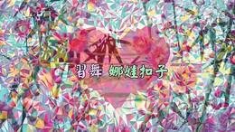 千岛湖心语广场舞《好一朵女人花》编舞饶子龙 正背面演示