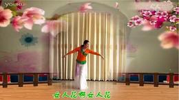 马陵山秋秋舞飞扬广场舞《好一朵女人花》编舞艺子龙 正背面演示