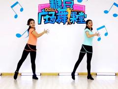 糖豆广场舞课堂《一万个不愿意》编舞范范 附正背面口令分解教学演示
