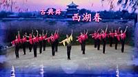 曾惠林广场舞《西湖春》原创形体舞 团队正背面演示