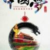 中国龙中国梦