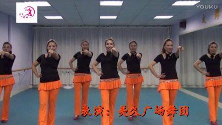 美久广场舞《火锅舞》原创舞蹈 附正背面口令分解教学演示