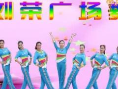 刘荣广场舞《放下手机》原创舞蹈 附正背面口令分解教学演示