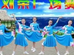 刘荣广场舞《广场style》原创舞蹈 附正背面口令分解教学演示