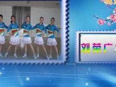 刘荣广场舞《爱你疼你不惯你》原创健身舞 附正背面口令分解教学演示