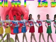 刘荣广场舞《爱是陪伴》原创舞蹈 附正背面口令分解教学演示