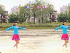 珍儿广场舞《你是我的幸福》原创附正背面口令分解动作教学演示