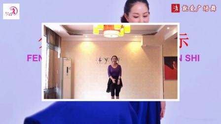 美久广场舞《情沼》原创舞蹈 附正背表演口令分解动作分教学