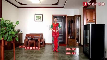 云裳廣場舞《豐收中國》原創舞蹈 正背面演示及口令分解動作教學