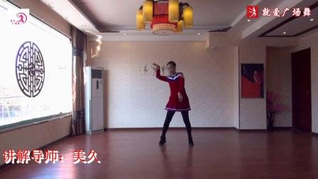 美久广场舞《红豆红》原创舞蹈 正背面口令分解动作教学演示