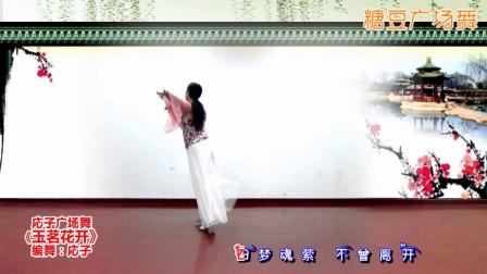 応子广场舞《玉茗花开》原创舞蹈 正背面演示