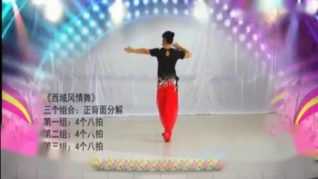 吉美廣場舞《西域風情舞》完整版演示及分解教學演示