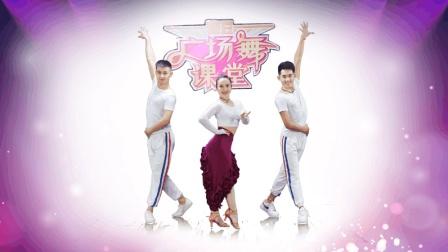 糖豆廣場舞課堂《愛情新感覺》完整版演示及口令分解動作教學