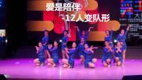 茉莉舞蹈12人变队形《爱是陪伴》原创伦巴风情舞 附正背面口令分解教学演示