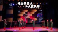 茉莉舞蹈16人变队形《咱当兵的人》获镇级舞蹈才艺比赛第一名