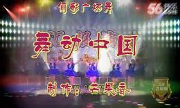 俪影广场舞《舞动中国》