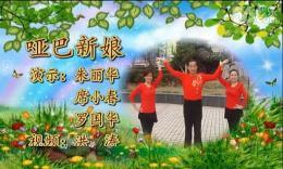 高安橋北青城廣場舞《啞巴新娘》原創舞蹈