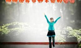 青山青广场舞《泥人情歌》个人演示 舞姿令人陶醉