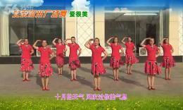 北京加州廣場舞《愛很美》編舞寧寧 團隊正背面演示