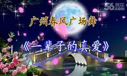 广州春风广场舞《一辈子的真爱》编舞莉莉