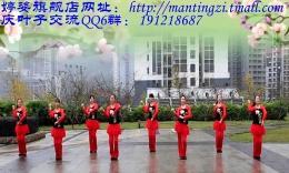 重庆葉子广场舞《马云说》编舞:春英