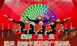 舞动中原馨蕾广场舞队《新年快乐歌》编舞兰姐 团队演示