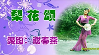 謝春燕廣場舞《梨花頌》原創團扇戲曲古典舞 正背面教學演示