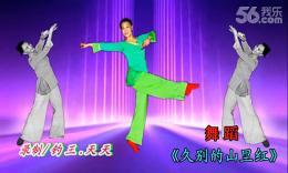 赵雅芝广场舞《久别的山里红》原创舞蹈 附口令分解动作教学