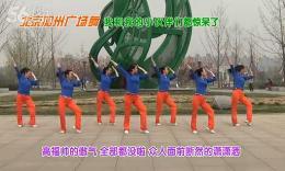 北京加州廣場舞《我和我的小伙伴們都驚呆了》編舞寧寧 團隊正背面演示