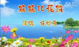 臨安伊人廣場舞《妹妹比花俏》編舞:王梅