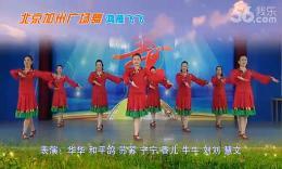 北京加州廣場舞《鴻雁飛飛》編舞春英 團隊正背面演示