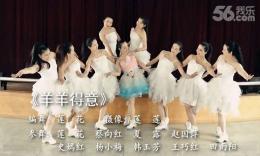 兰州莲花广场舞《羊羊得意》原创舞蹈 附正背面教学演示