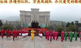 重庆葉子广场舞参加北碚东东联谊活动舞蹈映山红(几个队伍合跳)