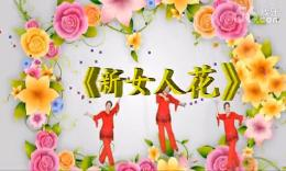荆州电大广场舞《新女人花》格格编舞