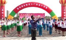 青儿舞蹈《我和你》(联盟版)