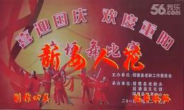 心心广场舞《新女人花》