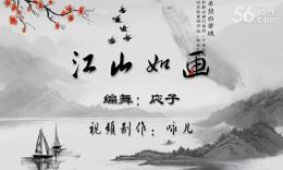 咏儿海萍广场舞《江山如画》编舞:応子