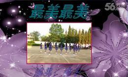 游城广场舞《最美最美》团队版