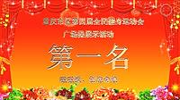 周思萍廣場舞《創造奇跡》參賽節目一等獎